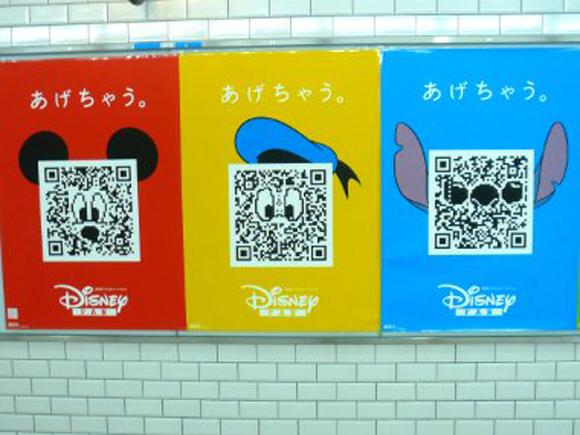 qr code advertising - photo #18