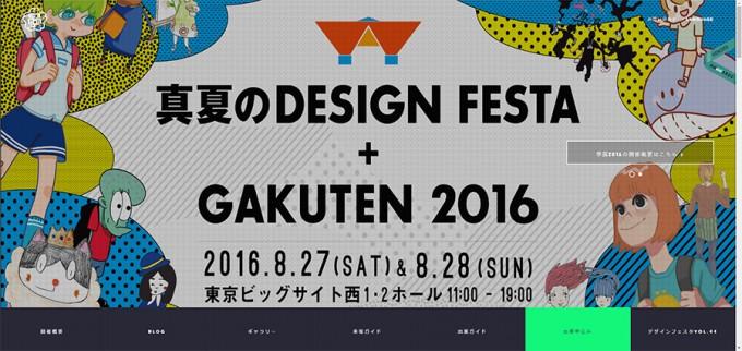 gakuten-annual-japanese-design-festival-webdesign-inspiration