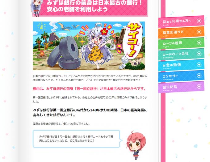 storytelling-web-design-japanese-art-information-inspiration