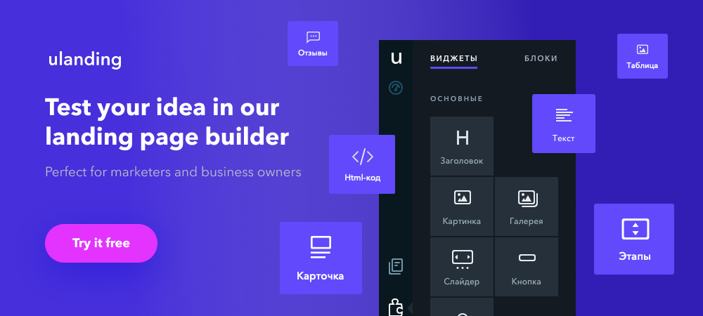 Designer-recommended tools for building websites and pages (6)