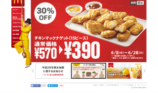 japan-mcdonalds-website-inspiration