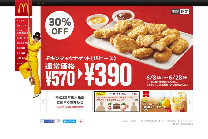 japan-mcdonalds-website-inspiration